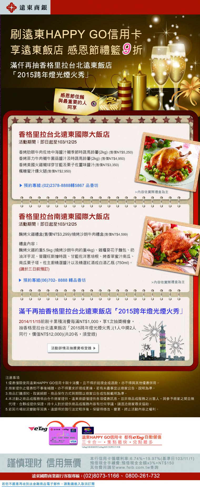 遠東銀行-感恩節EDM