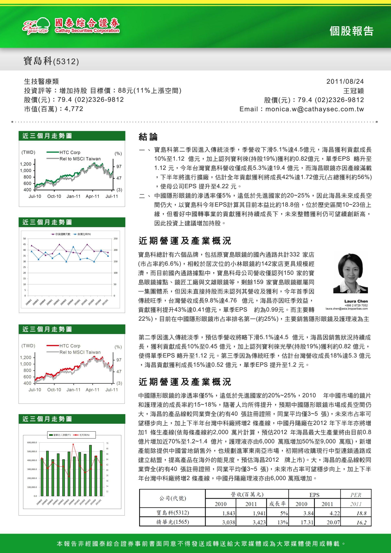 國泰證券 投資報告書