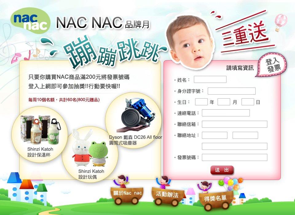 NAC-品牌月三重送