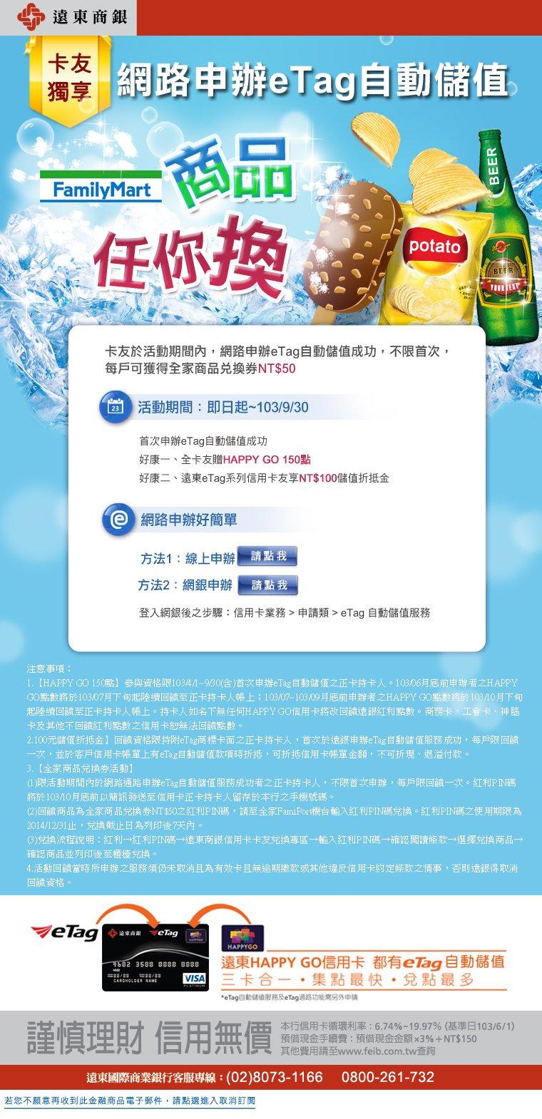 遠東銀行-etage自動儲值
