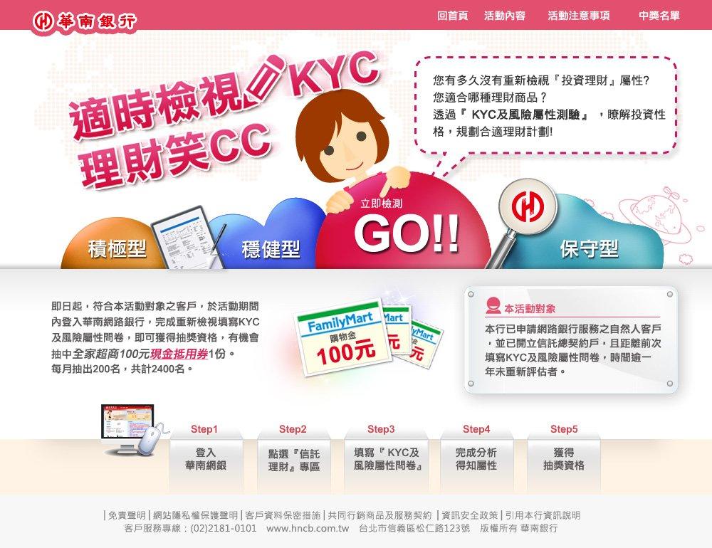 華南銀行-理財笑CC