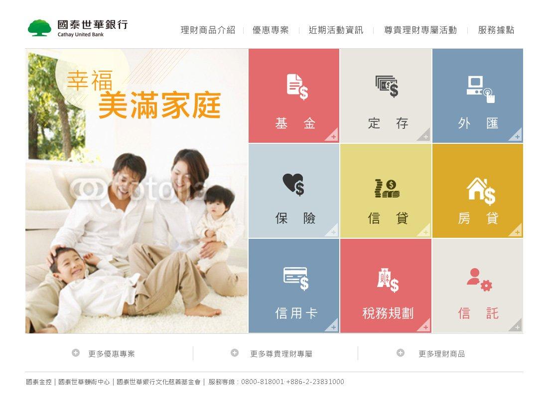國泰世華銀行-幸福美滿家庭