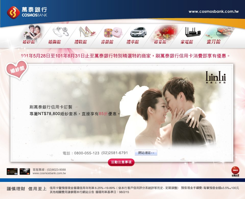 萬泰銀行-結婚專案