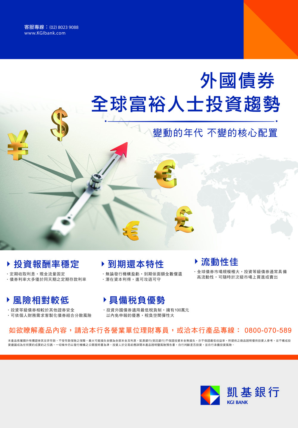 萬泰銀行-投資(海報)