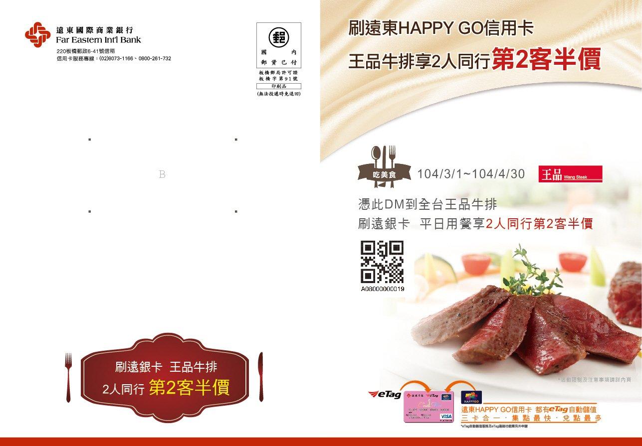 遠東商銀-王品牛排(DM信封)