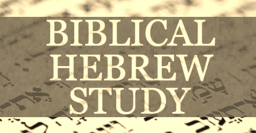 Learn Biblical Hebrew!