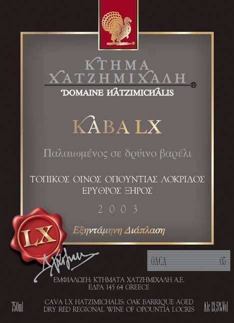 Cava LX Hatzimichalis