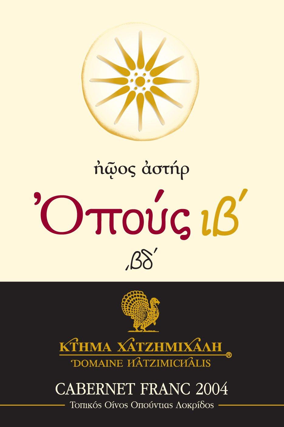 Opous Cabernet Franc Hatzimichalis