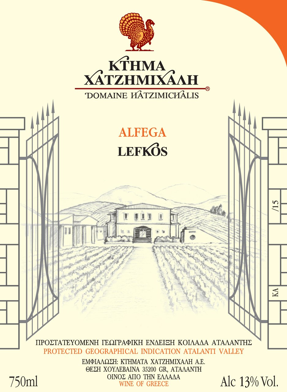 Alfega Lefkos Hatzimichalis