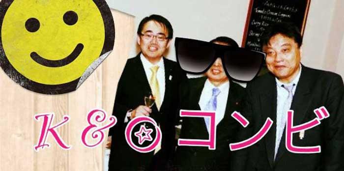 Aichi Governor and Nagoya Mayor at C.O.A. Pre-opening party