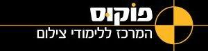 פוקוס - המרכז ללימודי צילום - תל-אביב, חיפה, ירושלים, רחובות