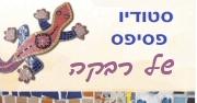 סטודיו פסיפס ואמנויות - במודיעין - רבקה שטרסלר
