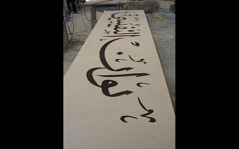 scritte arabe incise