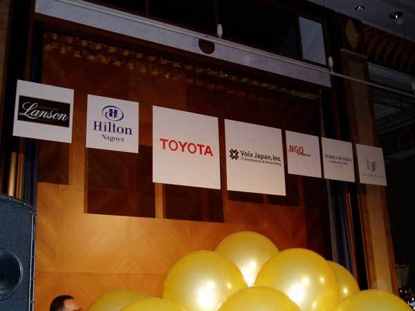 Sponsor banners at 1st annual Champagne Ball