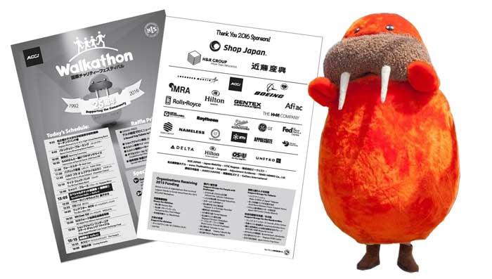 25th annual Chubu Wakathon Event Program