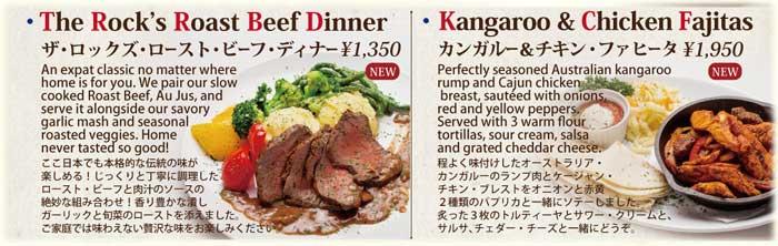 New menu items at The Rock, Nagoya